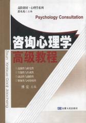 咨询心理学高级教程(仅适用PC阅读)