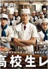 高中生餐厅(影视)