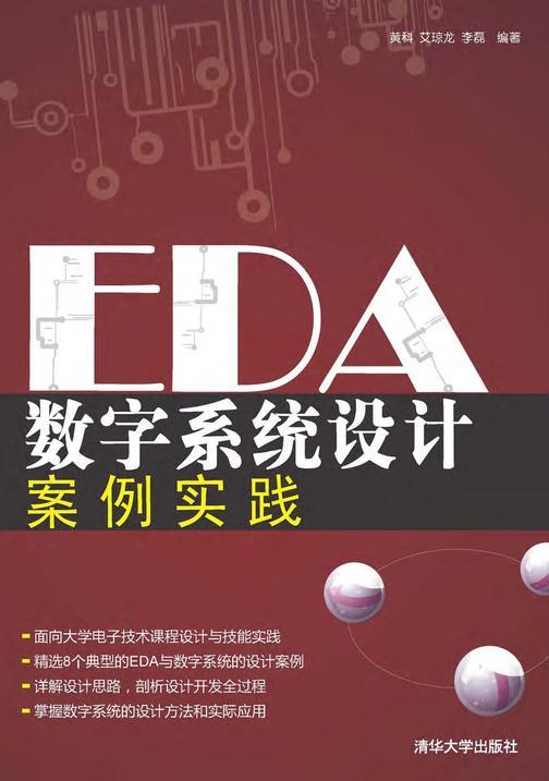 EDA数字系统设计案例实践