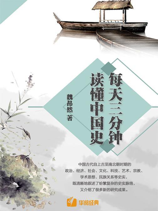每天三分钟,读懂中国史