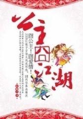公主囧江湖:丑公主美邪男一起搅江湖(试读本)