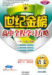 高中新课程全程学习方略.语文.1:必修(仅适用PC阅读)
