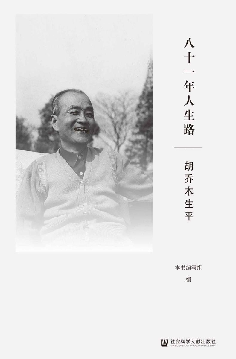 八十一年人生路:胡乔木生平