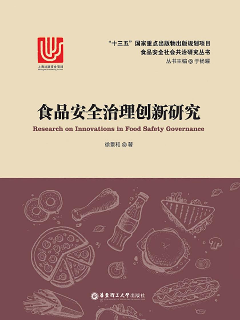 食品安全治理创新研究