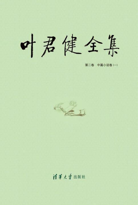 叶君健全集:第二卷 中篇小说卷(一)