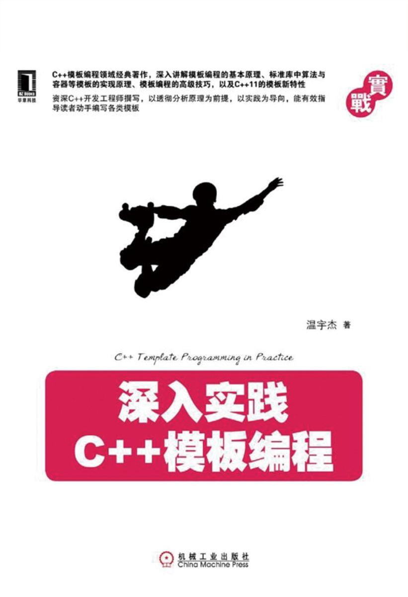 深入实践C++模板编程
