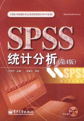 SPSS 统计分析(第4版)(含CD光盘1张)(试读本)