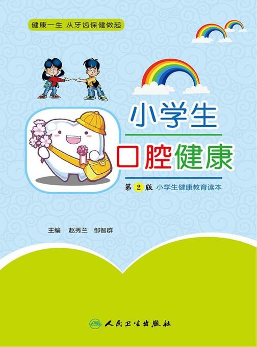 小学生口腔健康(第2版)