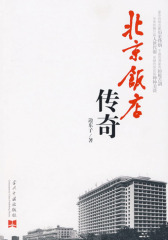 北京饭店传奇(试读本)