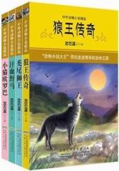 中外动物小说精品(第三辑全4册)(试读本)