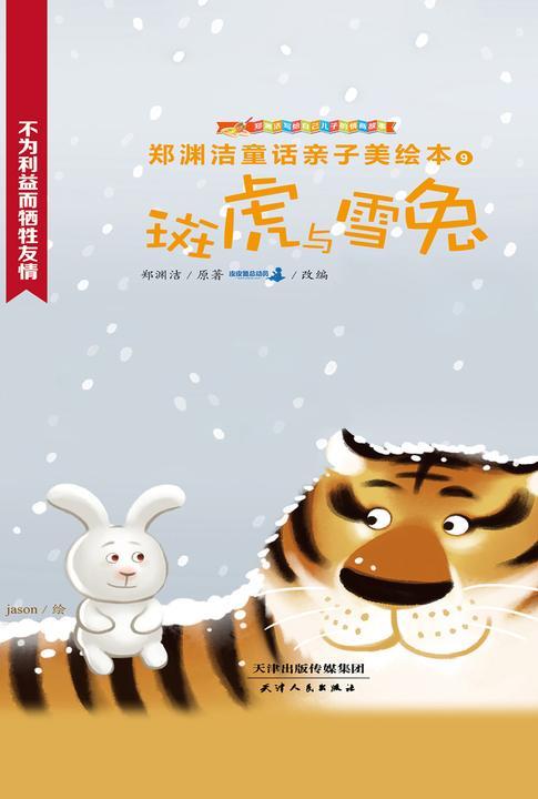 斑虎和雪免