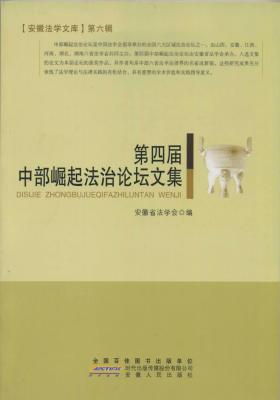 第四届中部崛起法治论坛文集(仅适用PC阅读)
