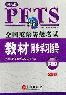 全国英语等级考试教材同步学习指导(新大纲全新版)(第4级)