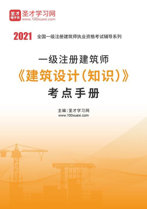 2020年一级注册建筑师《建筑设计(知识)》考点手册