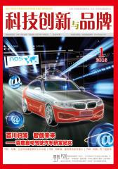 科技创新与品牌2016年1期(电子杂志)