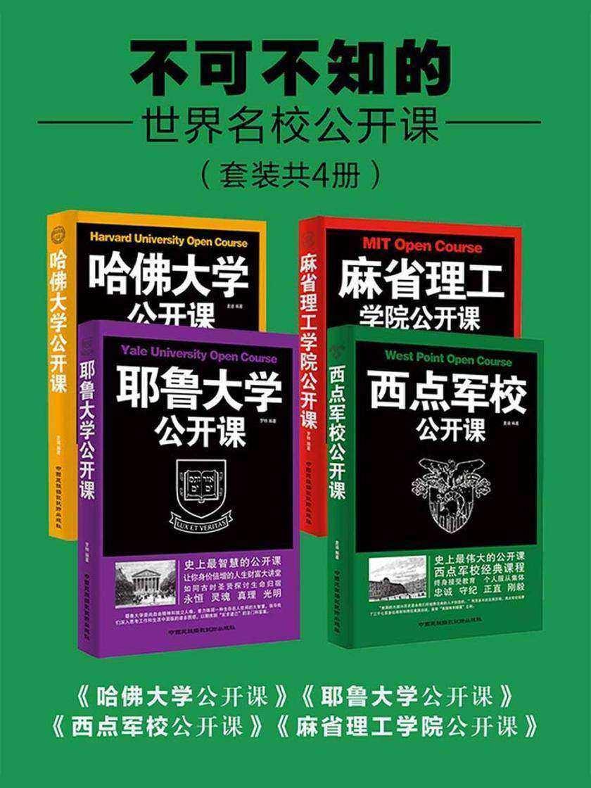 不可不知的世界名校公开课(套装共4册)