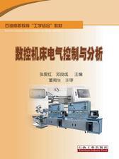 数控机床电气控制与分析