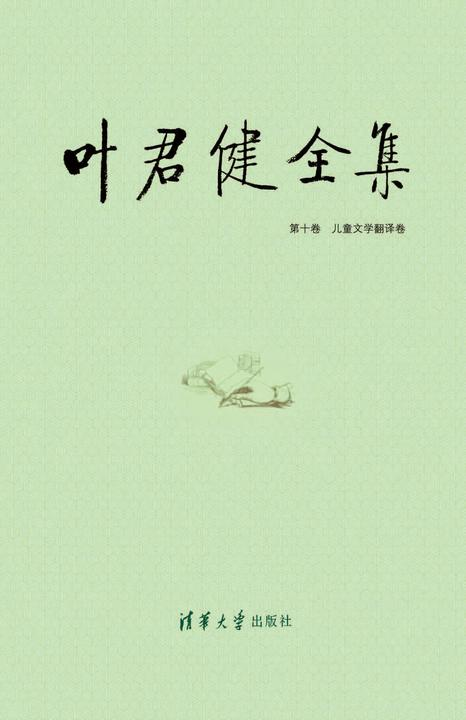 叶君健全集:第十卷 儿童文学翻译卷(仅适用PC阅读)