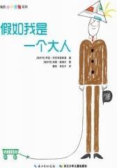 我的小小烦恼系列(试读本)(仅适用PC阅读)