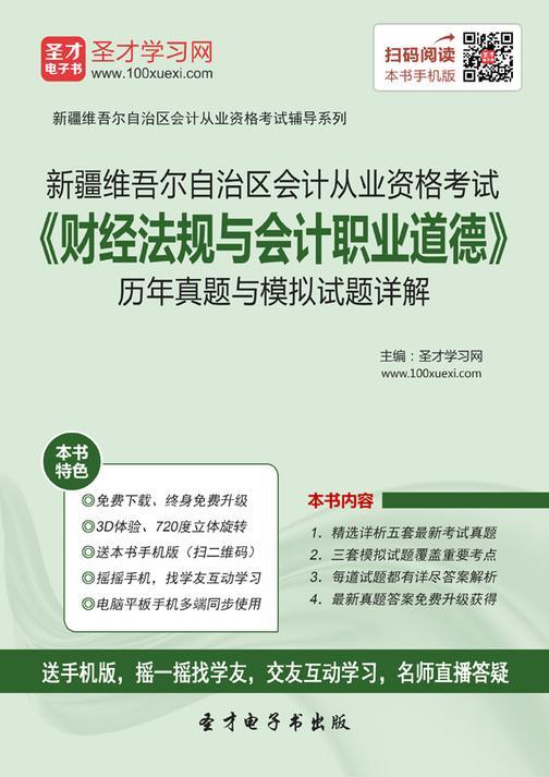 2016年新疆维吾尔自治区会计从业资格考试《财经法规与会计职业道德》历年真题与模拟试题详解