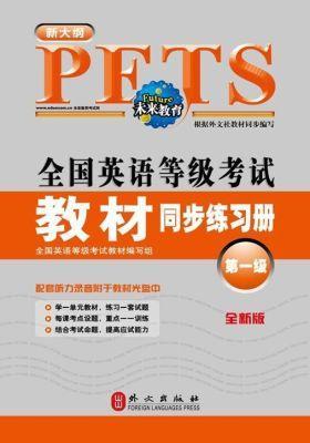 未来教育:全国英语等级考试教材同步练习册(第1级)(全新版)(新大纲)