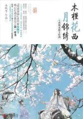 西枫夜酿玉桂酒(木槿花西月锦绣1)