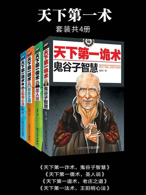 天下*术(套装共4册)