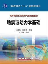 地震波动力学基础