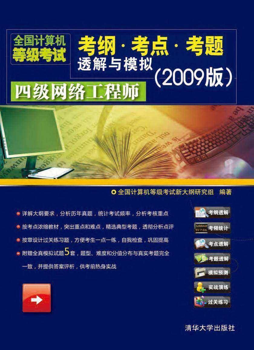 全国计算机等级考试考纲·考点·考题透解与模拟(2009版)四级网络工程师(仅适用PC阅读)