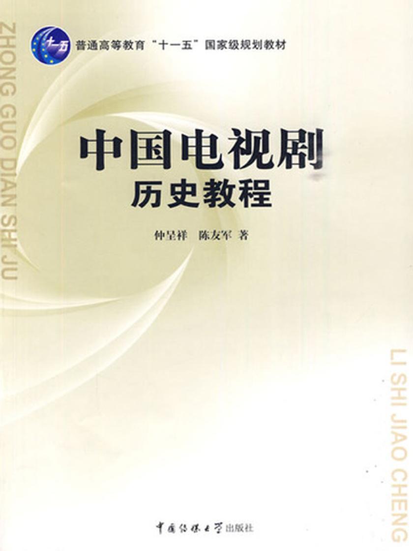 中国电视剧历史教程
