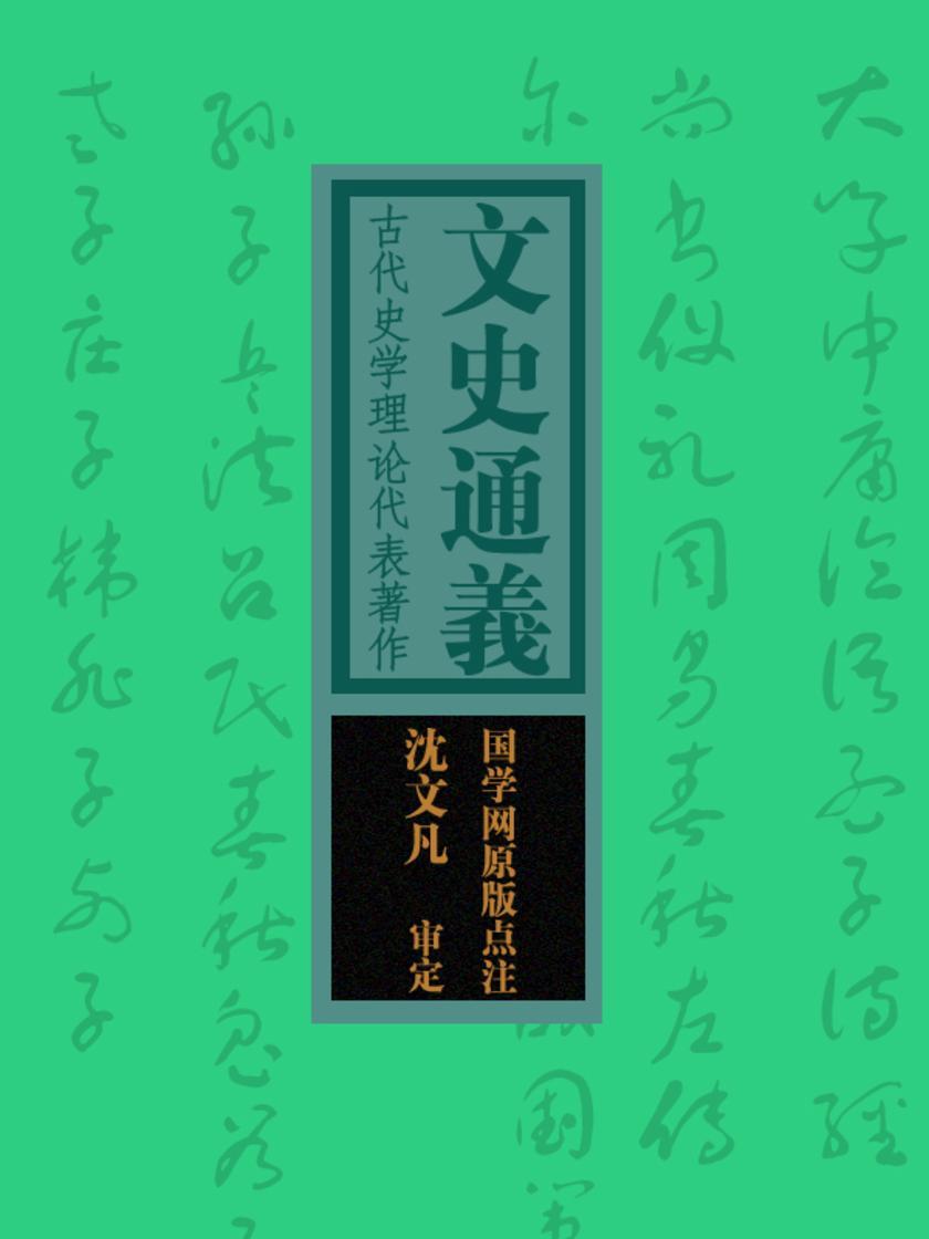 文史通义:古代史学理论代表著作(国学网原版点注,沈文凡审定)