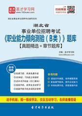 2018年湖北省事业单位招聘考试《职业能力倾向测验(B类)》题库【真题精选+章节题库】
