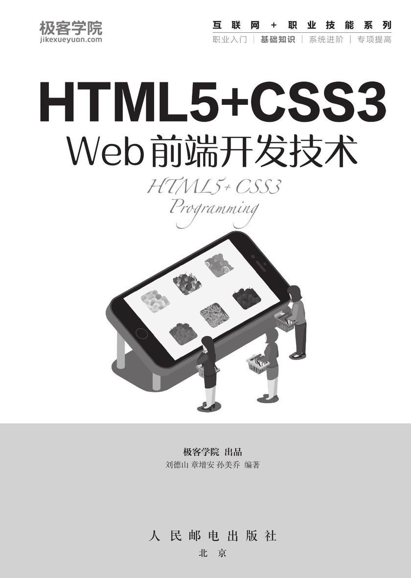 HTML5+CSS3 Web前端开发技术