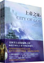 上帝之城:沿时光的消逝重返创世纪文明