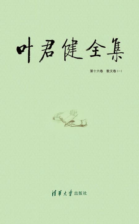 叶君健全集:第十六卷 散文卷(一)