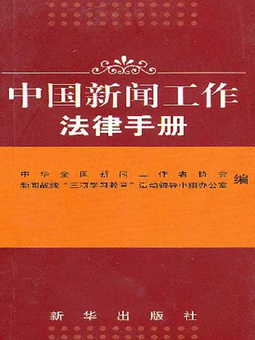 中国新闻工作法律手册