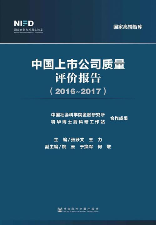 中国上市公司质量评价报告(2016~2017)