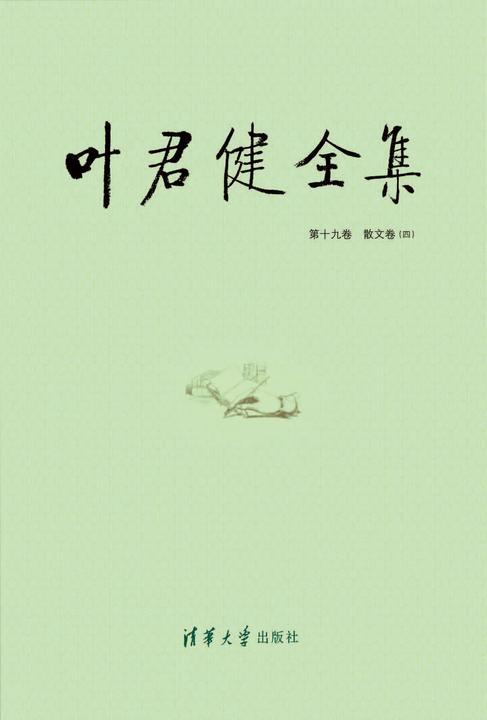 叶君健全集:第十九卷 散文卷(四)(仅适用PC阅读)