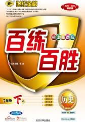 初中新课标百练百胜.七年级历史(仅适用PC阅读)