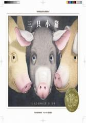 《三只小猪》《7号梦工厂》《1999年6月29日》全三册(试读本)(仅适用PC阅读)