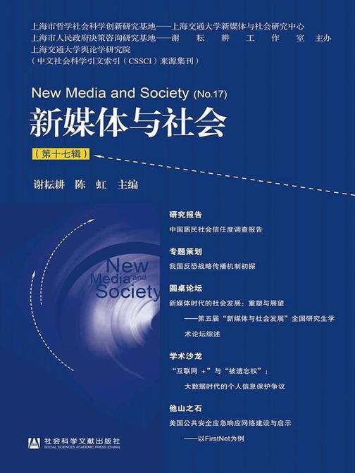 新媒体与社会(第17辑)