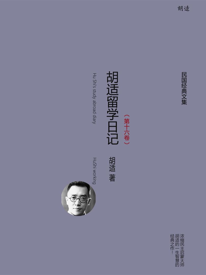 胡适留学日记(第十六卷)