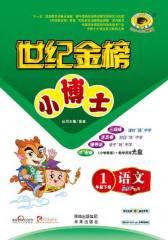 金榜小博士.一年级语文(仅适用PC阅读)