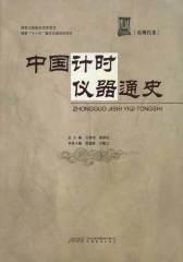 中国计时仪器通史.近现代卷(仅适用PC阅读)