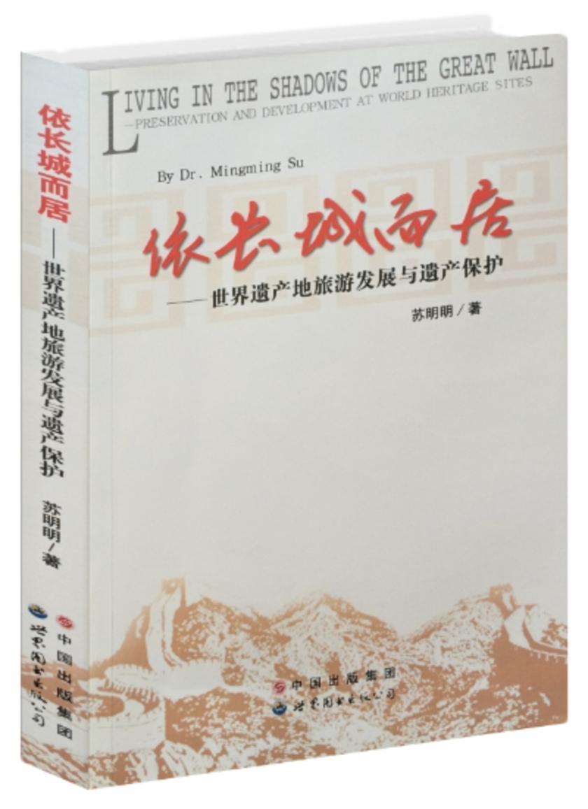 依长城而居——世界遗产地旅游发展与遗产保护(仅适用PC阅读)
