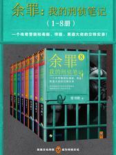 余罪:我的刑侦笔记1-8(同名网剧点击量破40亿!)