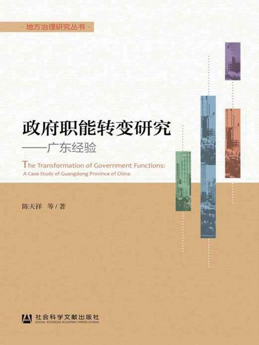 政府职能转变研究:广东经验