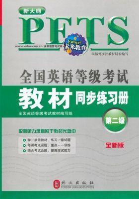 未来教育·全国英语等级考试教材教材同步练习册(第2级)