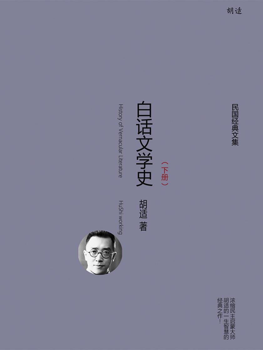 白话文学史(下册)