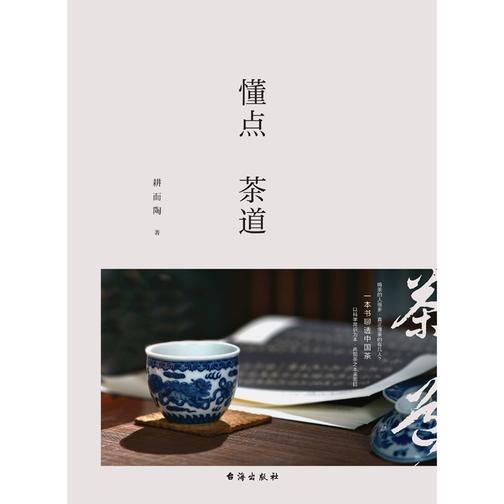 懂点茶道(资深茶人理论结合实践,纠正当下被曲解的饮茶常识,阐发被忽视的茶道基本)